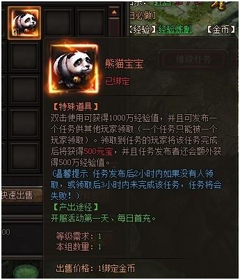 49you魔龙诀-熊猫包包道具显示