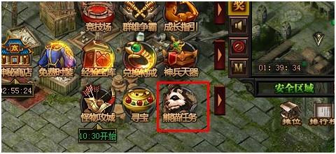 49you魔龙诀-熊猫任务出现的位置