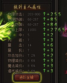 49you魔龙诀-幽铠骨兽属性加成(右边绿字)