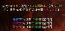 49you魔龙诀-VIP专属副本特权解析
