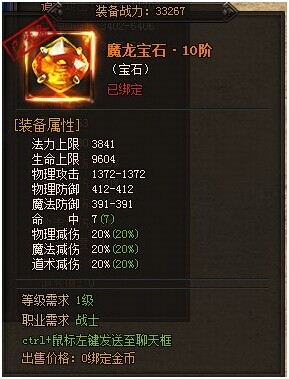49you魔龙诀-魔龙宝石·10阶属性效果图