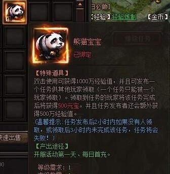 49you魔龙诀-每日充值赠予的熊猫宝宝
