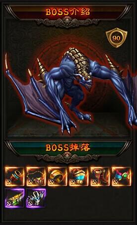 49you魔龙诀-黑暗蝠兽BOSS界面截图