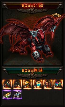 49you魔龙诀-魔焰巨兽BOSS界面