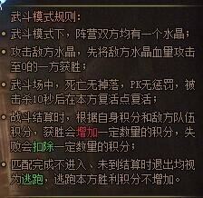 49you魔龙诀-跨服竞技场武斗模式规则