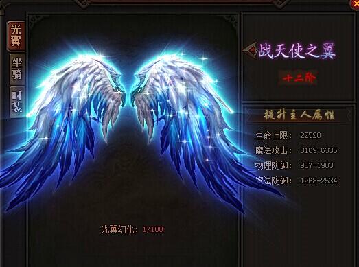 49you魔龙诀-战天使之翼界面