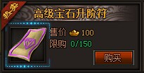49you魔龙诀-元宝商城中的高级宝石升阶符