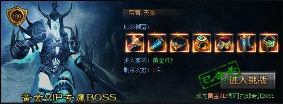49you魔龙诀-VIP专属BOSS帝君·天狼