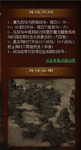49you魔龙诀-魔龙战场简介图