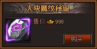 49you魔龙诀-大块魔纹秘银