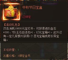 49you魔龙诀-中秋节日宝盒