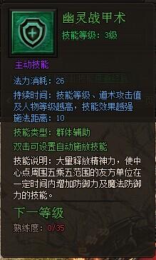 49you魔龙崛起-道士技能幽灵战甲术